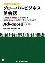 グローバルビジネス英会話Advanced(アルクの「グローバル英語」シリーズ)(CD付)(単行本)
