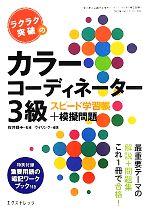 ラクラク突破のカラーコーディネーター3級スピード学習帳+模擬問題(ワークブック付)(単行本)