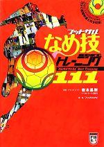 フットサルなめ技BESTトレーニング(111)(DVD付)(単行本)