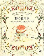 野の花の本ボタニカルアートと花のおとぎ話