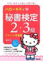 ハローキティと秘書検定2・3級テキスト&問題集(赤シート付)(単行本)