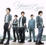 Your Eyes(初回限定盤)(DVD付)(特典DVD1枚、16P歌詞ブックレット付)(通常)(CDS)