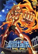 聖闘士星矢Ω 2(通常)(DVD)