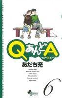 QあんどA(6)(サンデーC)(少年コミック)