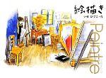 絵描き(児童書)