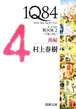 1Q84 BOOK 2 <7月-9月>(新潮文庫)(後編)(文庫)