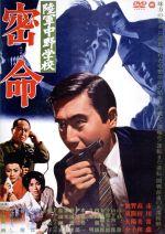 陸軍中野学校 密命(通常)(DVD)