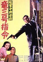 陸軍中野学校 竜第三号指令(通常)(DVD)