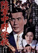 陸軍中野学校(通常)(DVD)