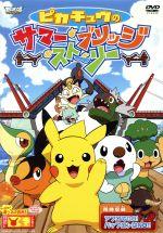 ポケットモンスター ベストウィッシュ ピカチュウのサマー・ブリッジ・ストーリー(通常)(DVD)