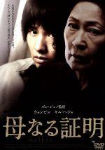 母なる証明(通常)(DVD)