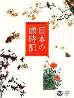 日本の歳時記(コロナ・ブックス169)(単行本)