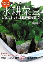 100円グッズで水耕菜園 土がいらない、野菜47種類の育て方(単行本)