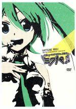 初音ミク ミクの日大感謝祭 初音ミクライブパーティー2012(ミクパ♪)(通常)(DVD)