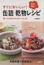 缶詰・乾物レシピ(単行本)