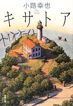 キサトア(文春文庫)(文庫)
