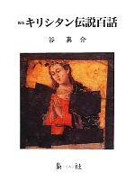 キリシタン伝説百話(単行本)