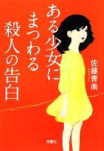 ある少女にまつわる殺人の告白(宝島社文庫)(文庫)