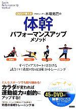 プロトレーナー木場克己の体幹パフォーマンスアップメソッド DVDで鍛える(DVD付)(単行本)