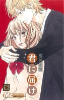 君に届け(16)(マーガレットC)(少女コミック)