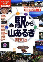 駅から山あるき 関東版(大人の遠足BOOK東日本6)(単行本)