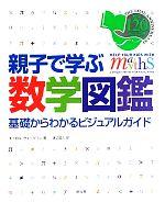 親子で学ぶ数学図鑑 基礎からわかるビジュアルガイド(単行本)