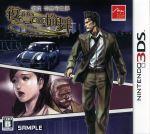 探偵 神宮寺三郎 復讐の輪舞(ゲーム)