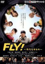 FLY!~平凡なキセキ~(通常)(DVD)