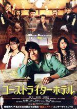 ゴーストライターホテル(通常)(DVD)
