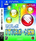 ネクレボ ITパスポート試験(ゲーム)