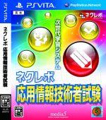 ネクレボ 応用情報技術者試験(ゲーム)