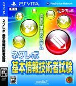 ネクレボ 基本情報技術者試験(ゲーム)