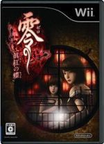 零 -眞紅の蝶-(ゲーム)
