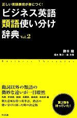 ビジネス英語類語使い分け辞典 正しい英語表現が身につく!(Vol.2)(単行本)
