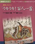 趣味悠々 篠原ともえの「ウキウキ!百人一首」(2002年12月・2003年1月)NHK趣味悠々