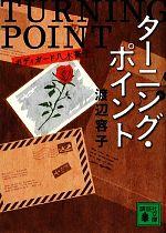 ターニング・ポイント ボディガード八木薔子(講談社文庫)(文庫)