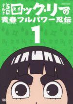 ナルトSD ロック・リーの青春フルパワー忍伝 1(通常)(DVD)