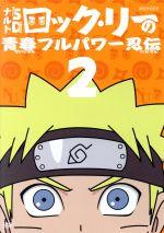 ナルトSD ロック・リーの青春フルパワー忍伝 2(通常)(DVD)