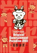 Original Entertainment Paradise -おれパラ- 2011~常・照・継・光~LIVE DVD(通常)(DVD)