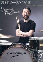 """河村""""カースケ""""智康 Kaasuke Plays Drums(通常)(DVD)"""
