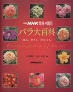 趣味の園芸別冊 バラ大百科 選ぶ、育てる、咲かせる(別冊NHK趣味の園芸)(単行本)