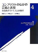 コンフリクトのなかの芸術と表現 文化的ダイナミズムの地平(叢書コンフリクトの人文学4)(単行本)