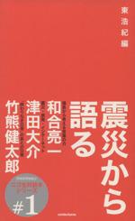 震災から語る(別冊思想地図βニコ生対談本1)(単行本)