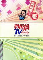 戦国鍋TV~なんとなく歴史が学べる映像~再出陣!壱(通常)(DVD)