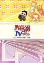 戦国鍋TV~なんとなく歴史が学べる映像~再出陣!弐(通常)(DVD)
