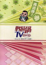戦国鍋TV~なんとなく歴史が学べる映像~再出陣!参(通常)(DVD)