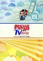戦国鍋TV~なんとなく歴史が学べる映像~再出陣!四(通常)(DVD)
