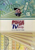 戦国鍋TV~なんとなく歴史が学べる映像~再出陣!伍(通常)(DVD)