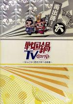 戦国鍋TV~なんとなく歴史が学べる映像~再出陣!六(通常)(DVD)