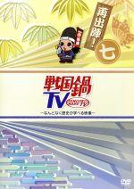 戦国鍋TV~なんとなく歴史が学べる映像~再出陣!七(通常)(DVD)